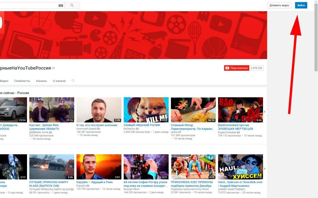 Создать канал на youtube