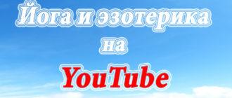 Йога и эзотерика интересные каналы на YouTube