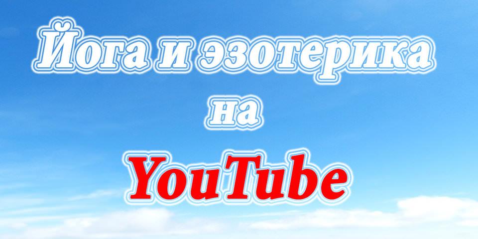 Йога и эзотерика на YouTube