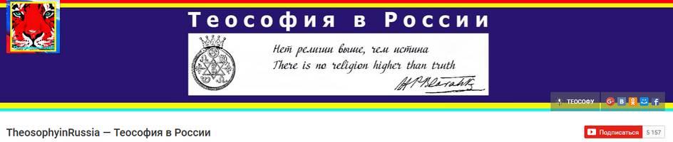 Йога и эзотерика на YouTube TheosophyinRussia — Теософия в России