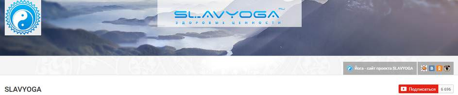 Йога и эзотерика на youtube SLAVYOGA
