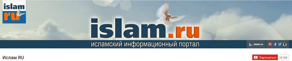 Религия YouTube канал Ислам RU