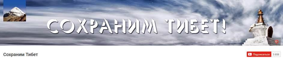 Религия YouTube канал Сохраним Тибет