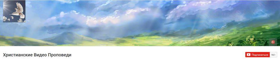 Религия YouTube канал Христианские видео проповеди