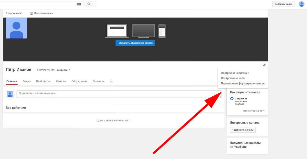 Создание канала YouTube Настройки канала и настройки навигации