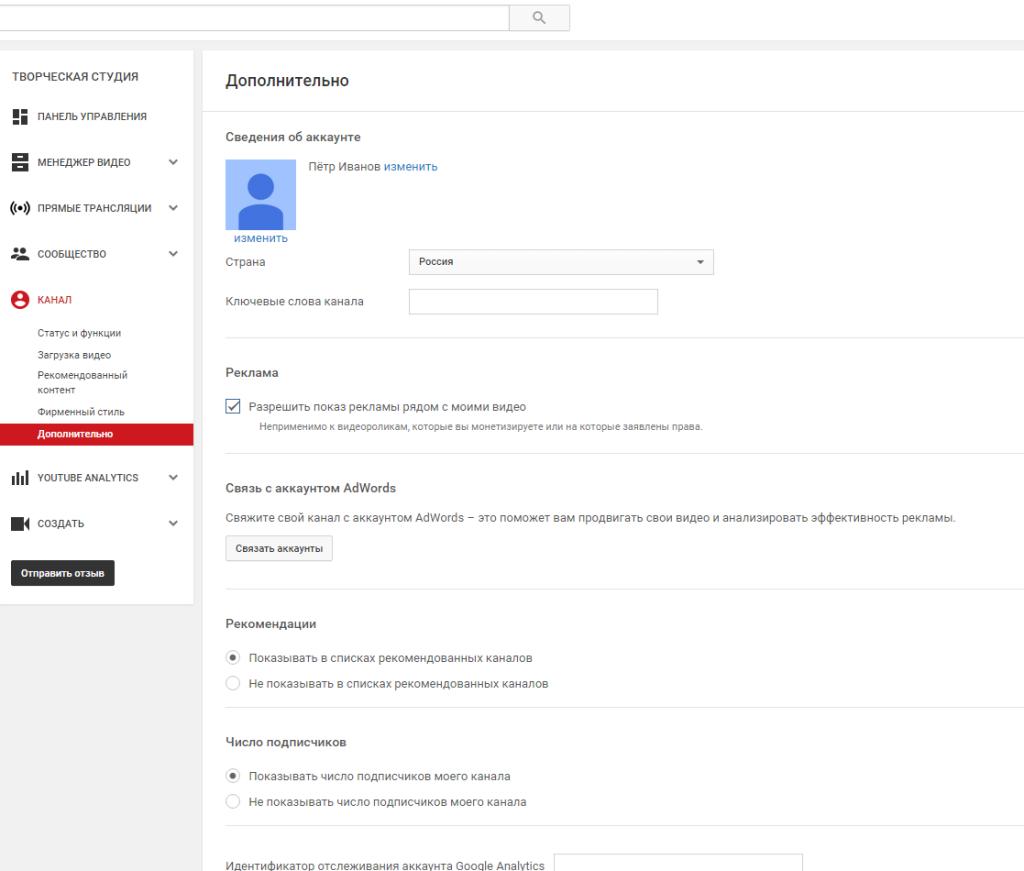 Создание канала YouTube дополнительные настройки