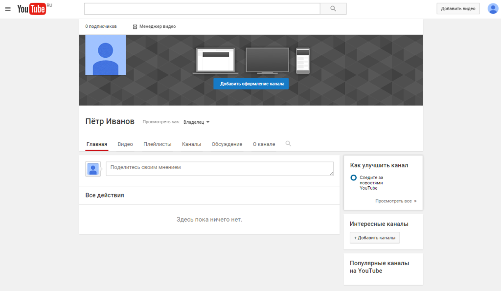 Создание канала YouTube изменение дизайна