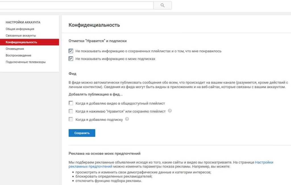 Создание канала YouTube настройки конфиденциальности