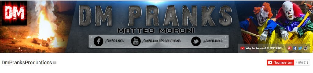 DmPranksProductions YouTube каналы