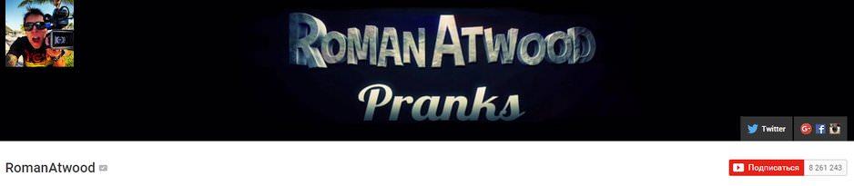 RomanAtwood YouTube канал