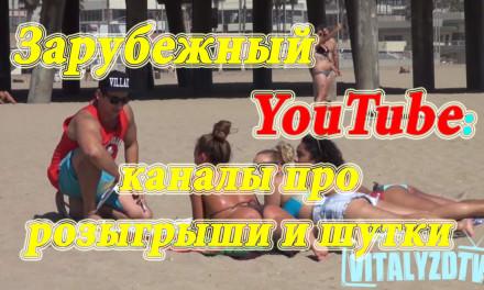 Интересные зарубежные каналы YouTube: розыгрыши и приколы