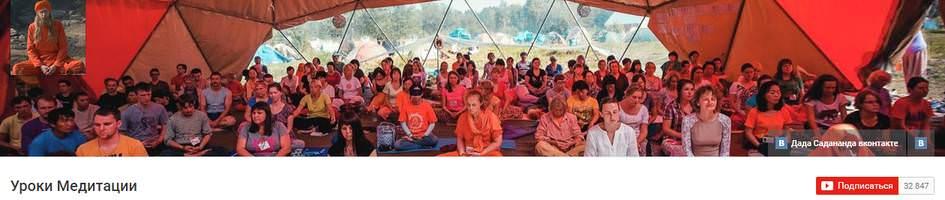 uroki meditacii