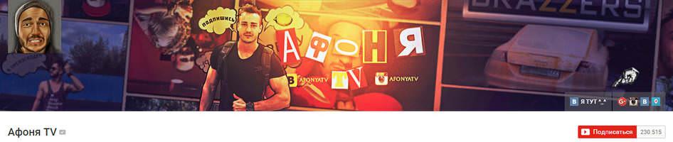 Афоня ТВ YouTube канал