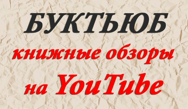 Буктьюб – книжные обзоры на YouTube