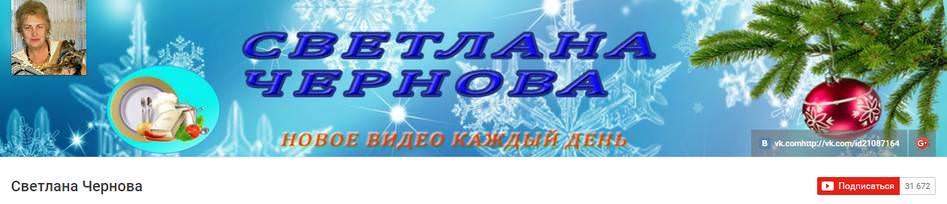 Светлана Чернова YouTube канал