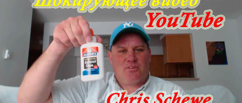 Шокирующее видео на ютубе: Крис Шеве