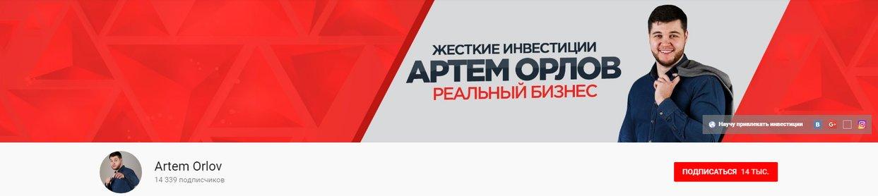 Артем Орлов