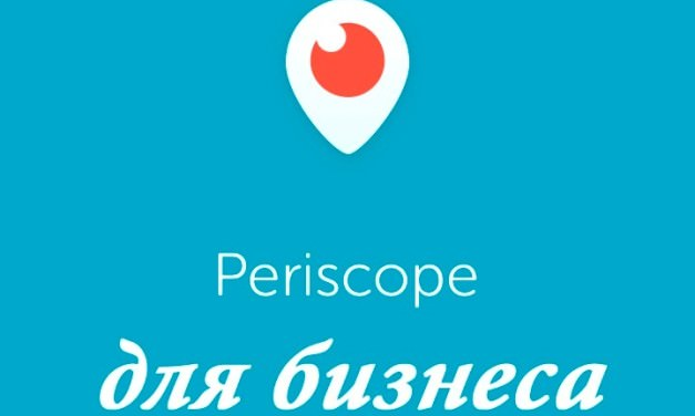 Periscope для бизнеса