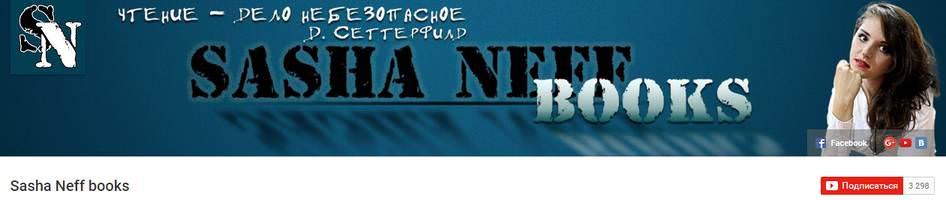 Sasha Neff books YouTube канал