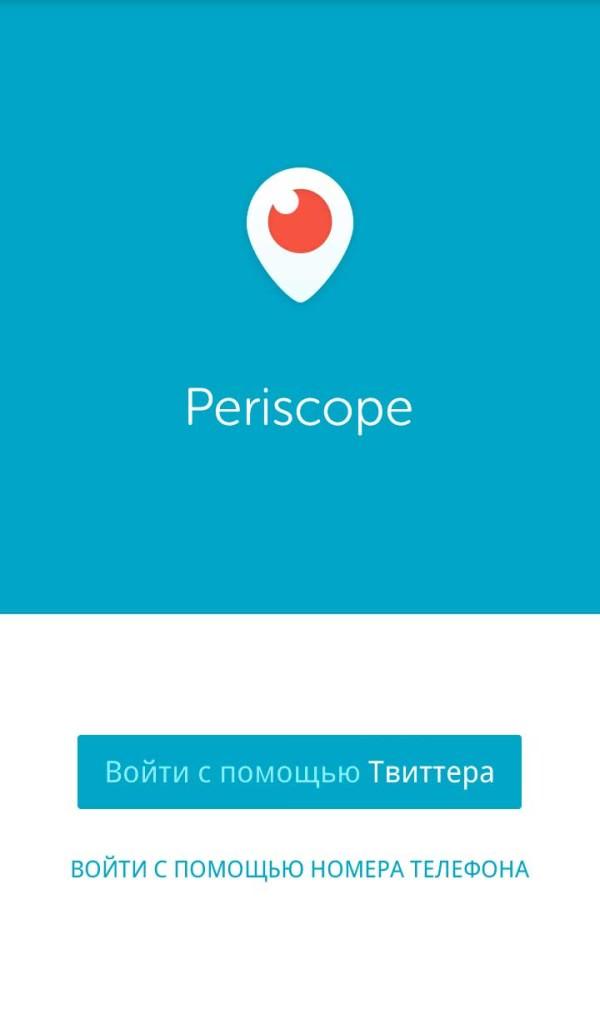 Программа Перископ Periscope