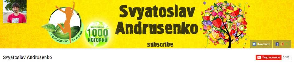 Svyatoslav Andrusenko YouTube канал