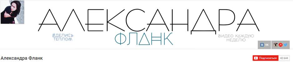 YouTube канал Александры Фланк