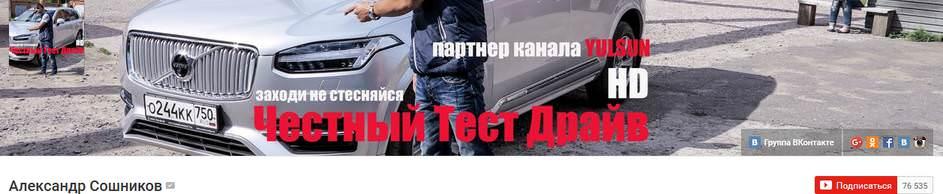YouTube канал Александр Сошников