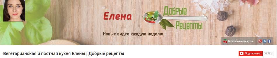YouTube канал Вегетарианская и постная кухня Елены Добрые рецепты