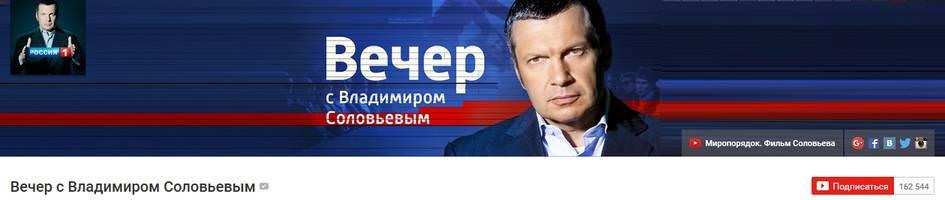 YouTube канал Вечер с Владимиром Соловьевым