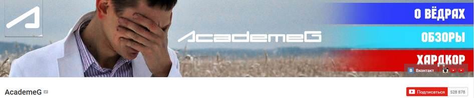 YouTube канал AkademeG