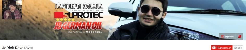 YouTube канал Жорик Ревазов