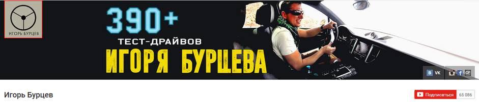 YouTube канал Игорь Бурцев