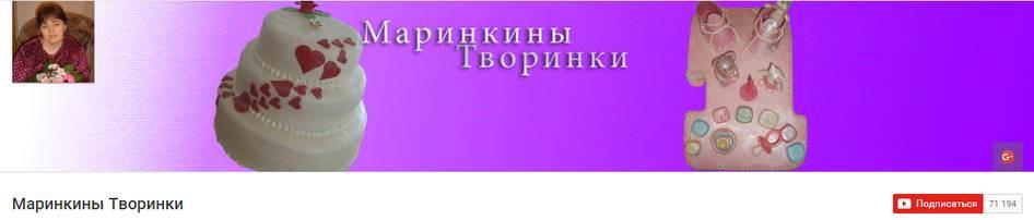 YouTube канал Маринкины Творинки