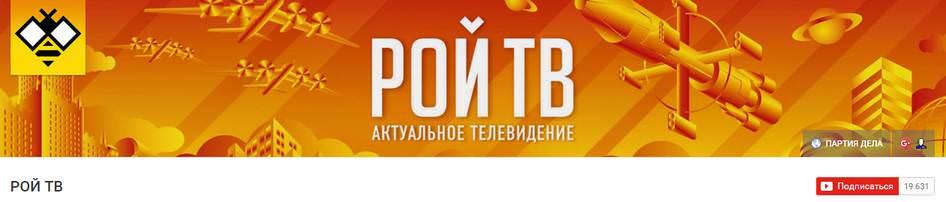 YouTube канал РОЙ ТВ