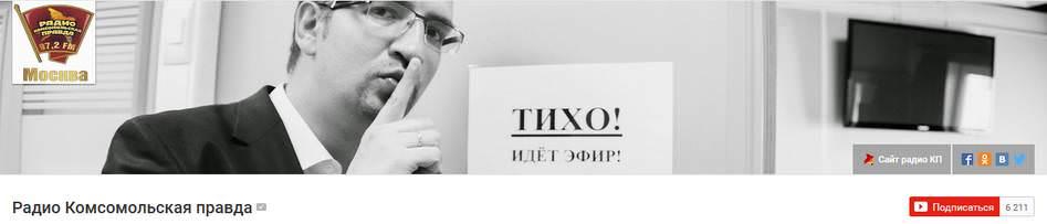 YouTube канал Радио Комсомольская правда