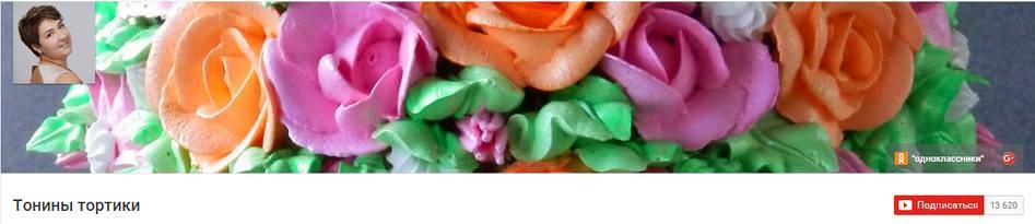 YouTube канал Тонины тортики