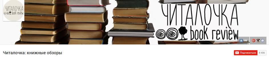 YouTube канал Читалочка книжные обзоры