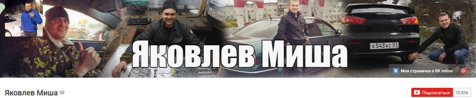YouTube канал Яковлев Миша