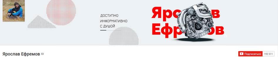 YouTube канал Ярослав Ефремов