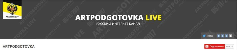 YouTube канал ARTPODGOTOVKA