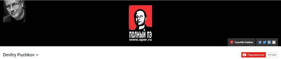 YouTube канал Dmitry Puchkov