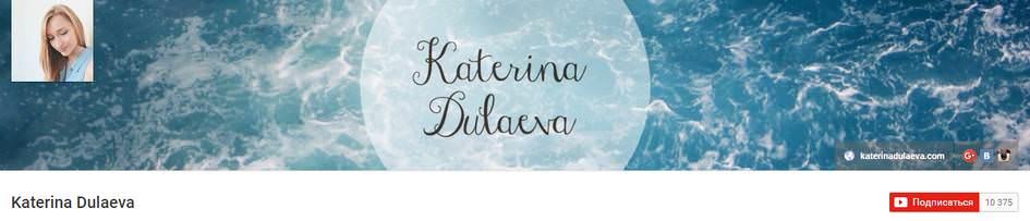 YouTube канал Katerina Dulaeva