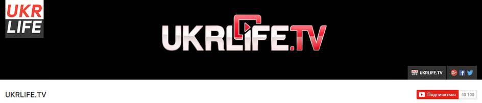 YouTube канал UKRLIFE.TV