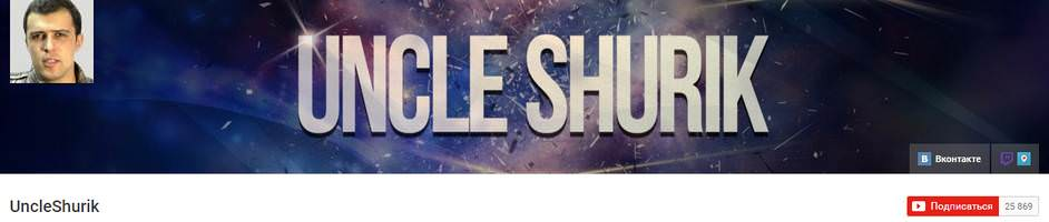 YouTube канал UncleShurik
