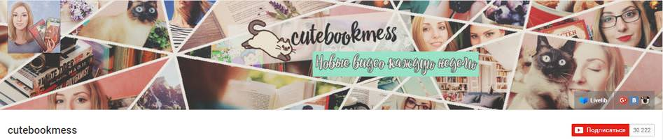 YouTube канал cutebookmess