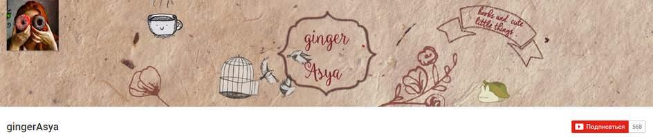 YouTube канал gingerAsya