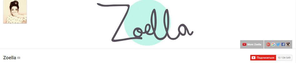 Zoella бьюти блог