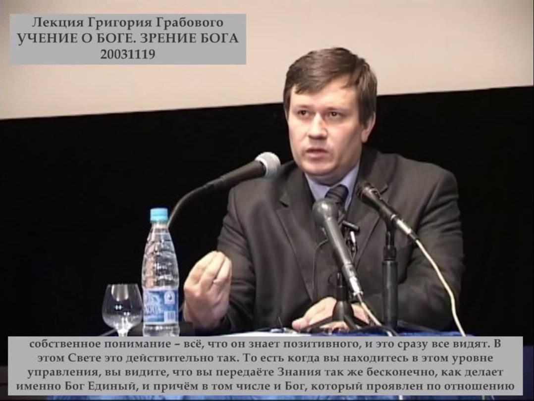 Григорий Петрович Грабовой