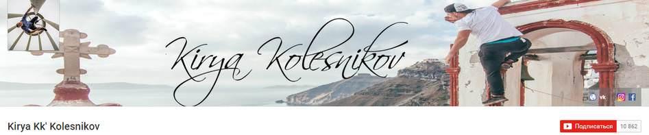 Kirya Kk' Kolesnikov