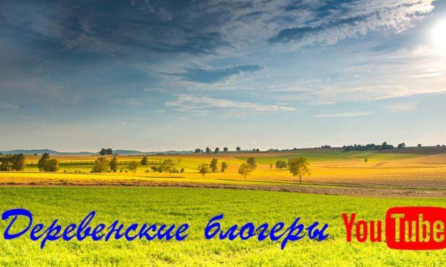 Деревенские youtube блогеры